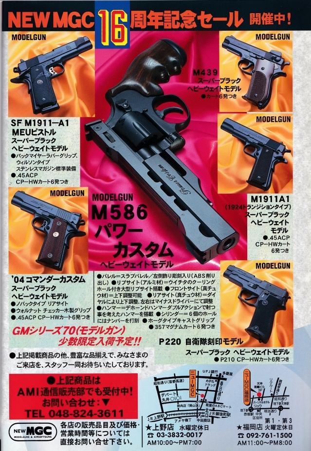 Gun2004_6