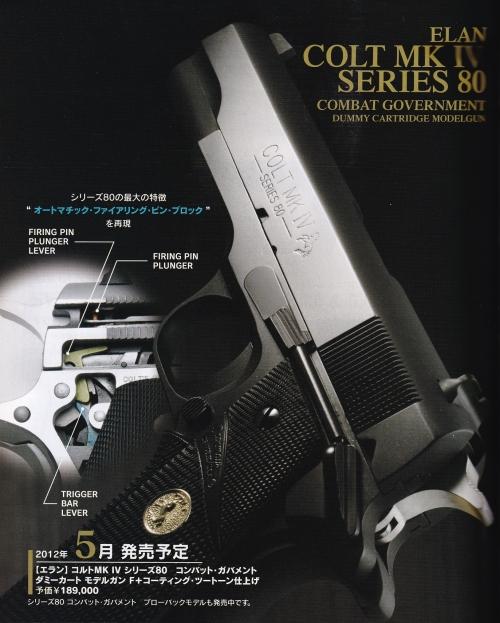 Gunpro2012_12