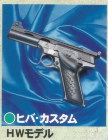 Gun2002_6