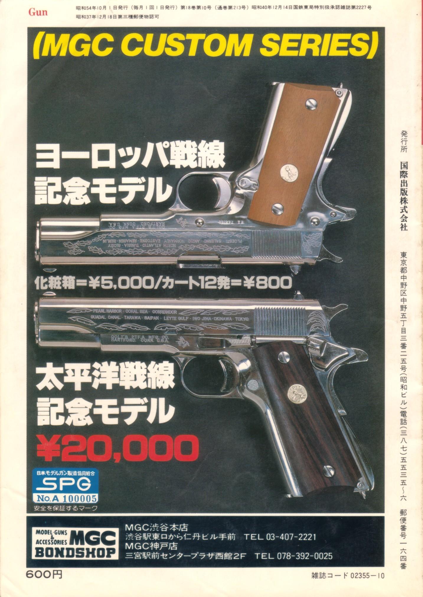 Gun1979_10_2