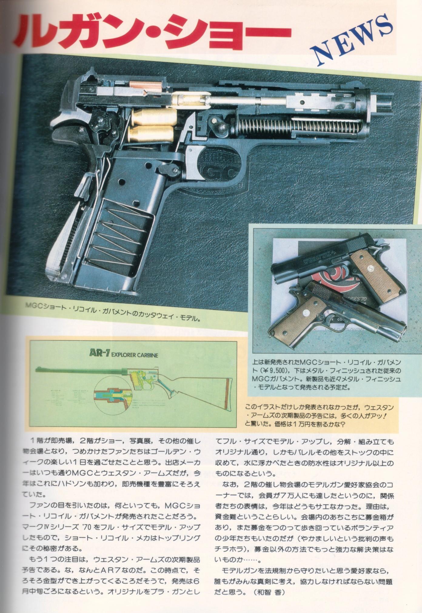 Gun1982_7_15_9