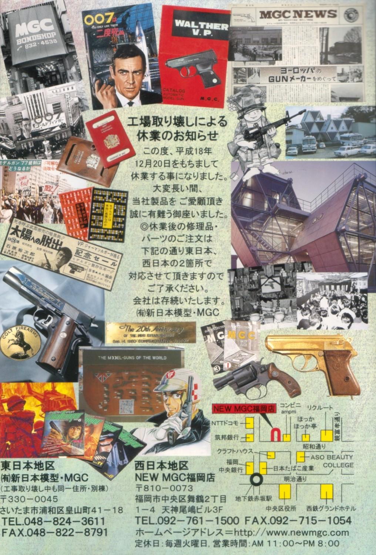 Gun2007_2_4