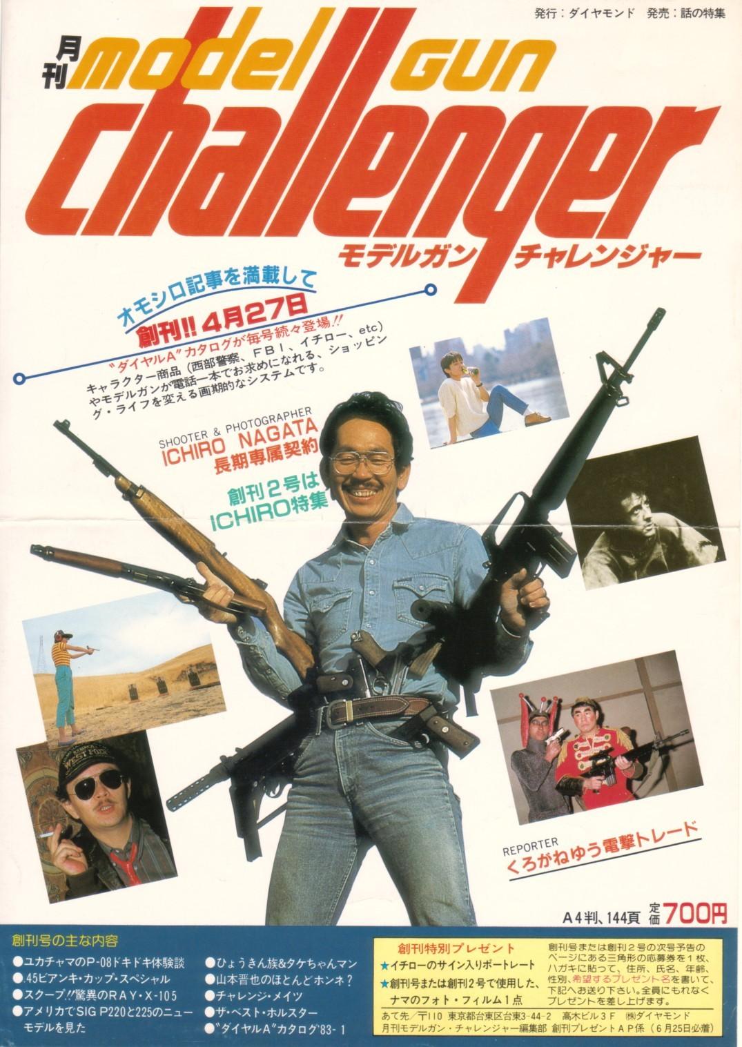 Challenger_8