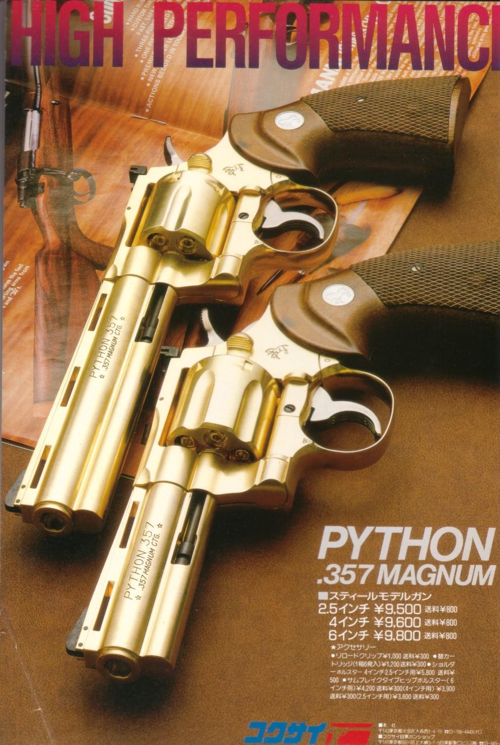 Gun1986_8_2