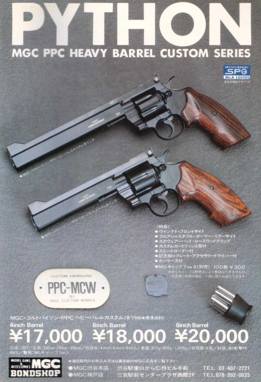 Gun1981_9