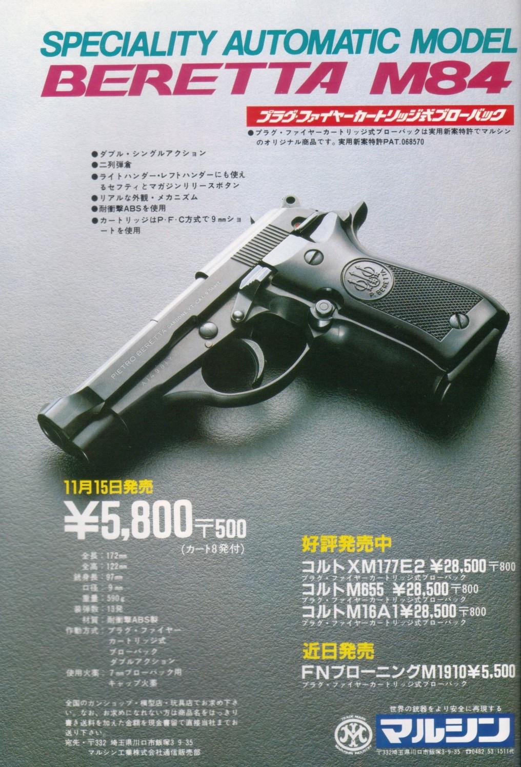 Gun1981_12
