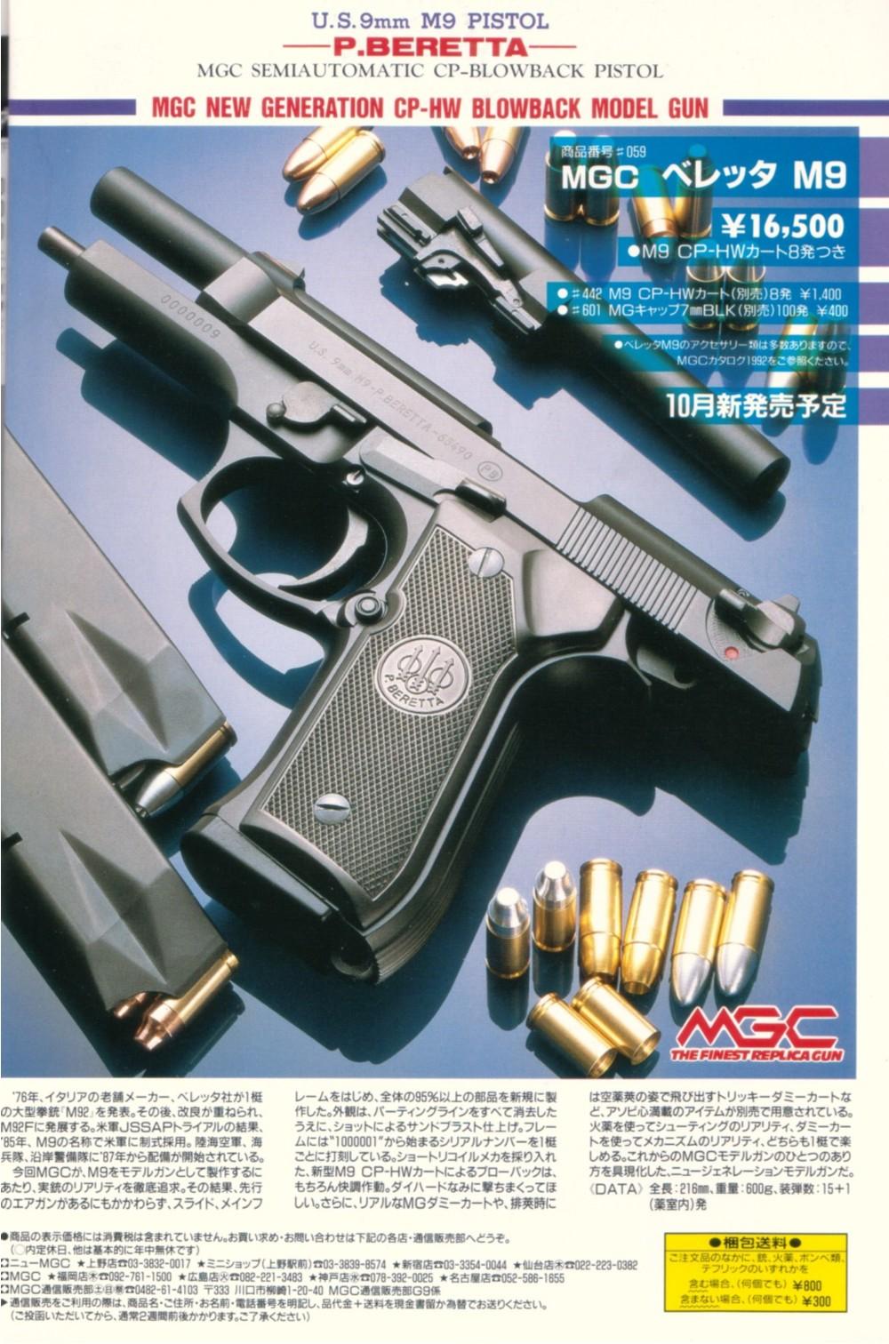 Gun1991_11