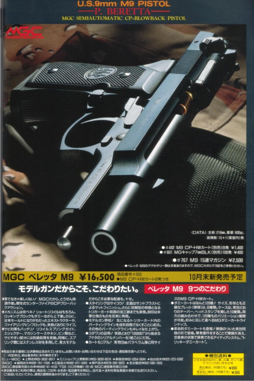 Gun1991_12