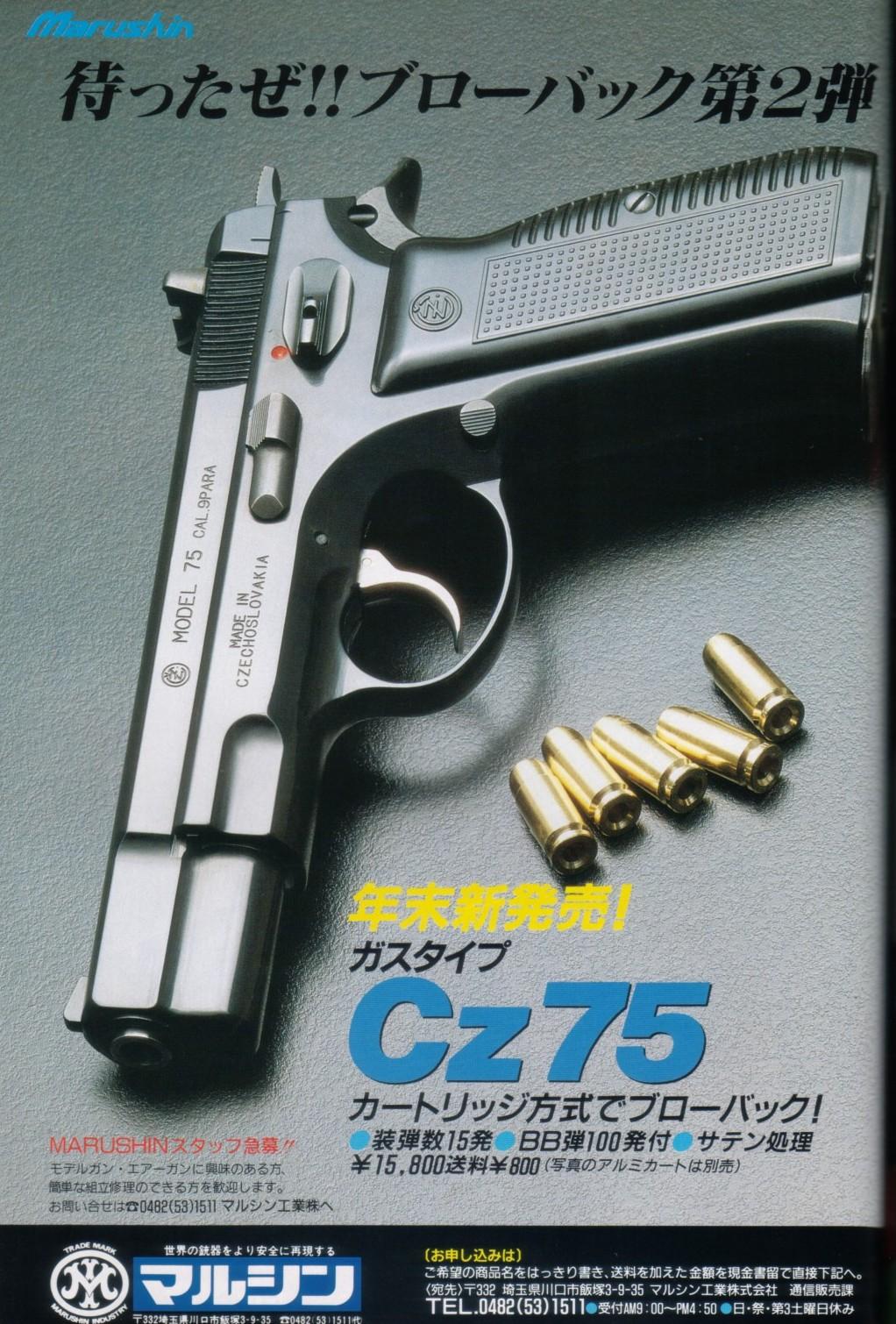 Gun1991_2_2