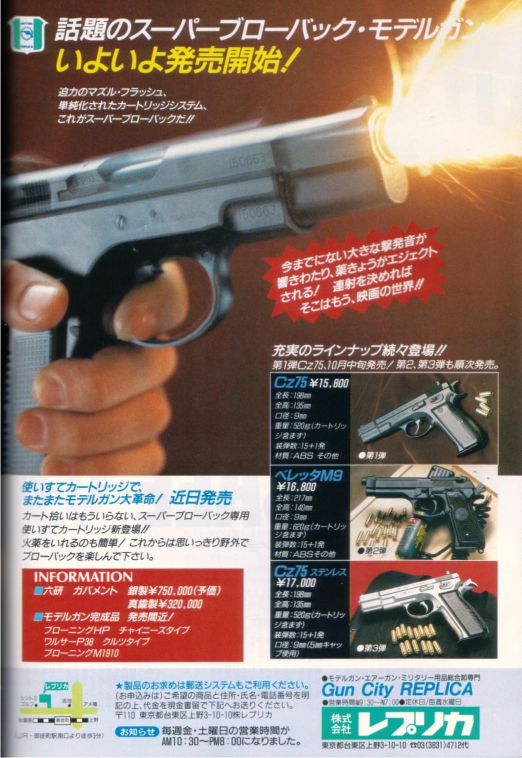 Gun1993_12_3