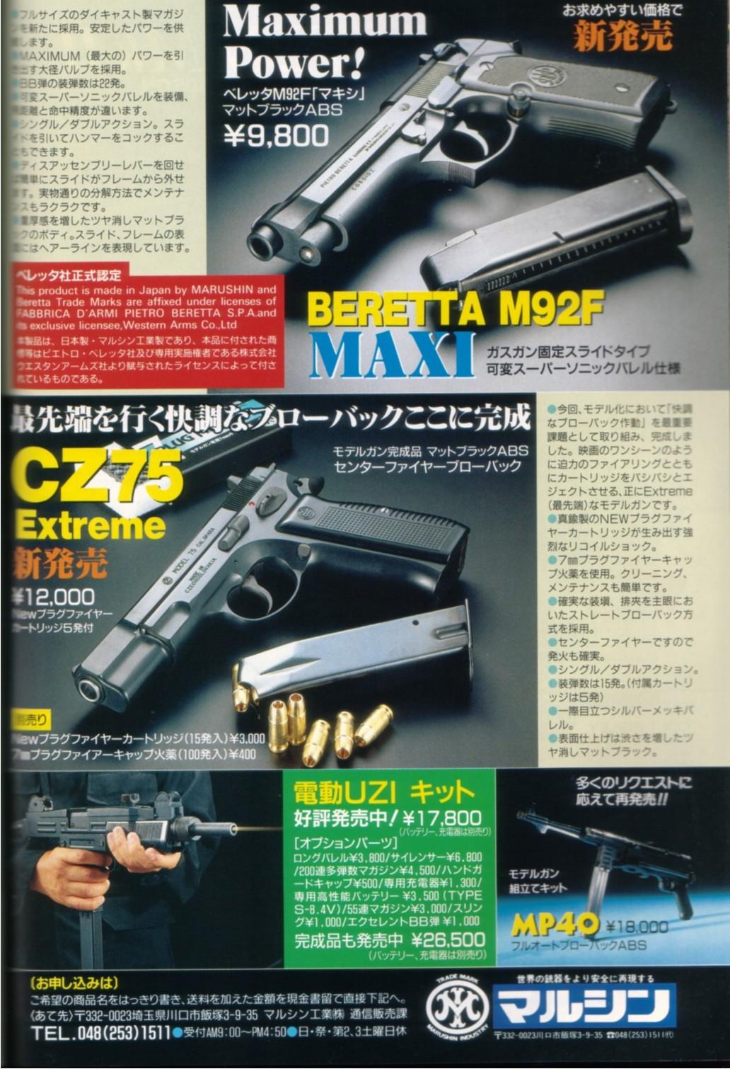 Gun1998_6_2