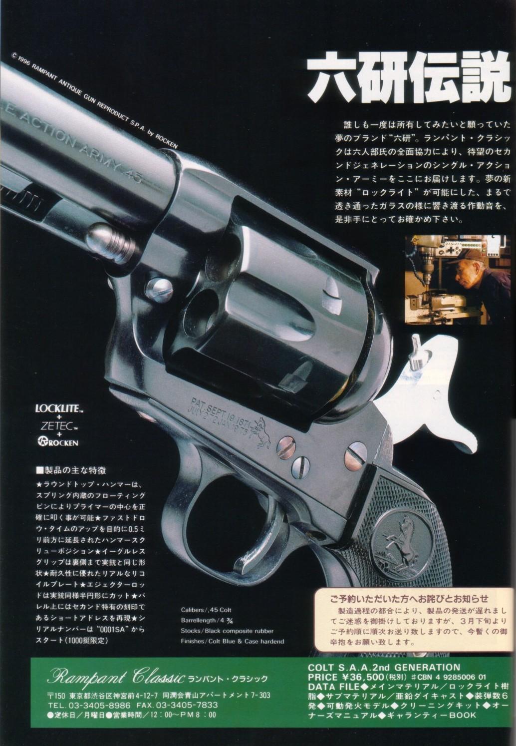 Gun1997_4