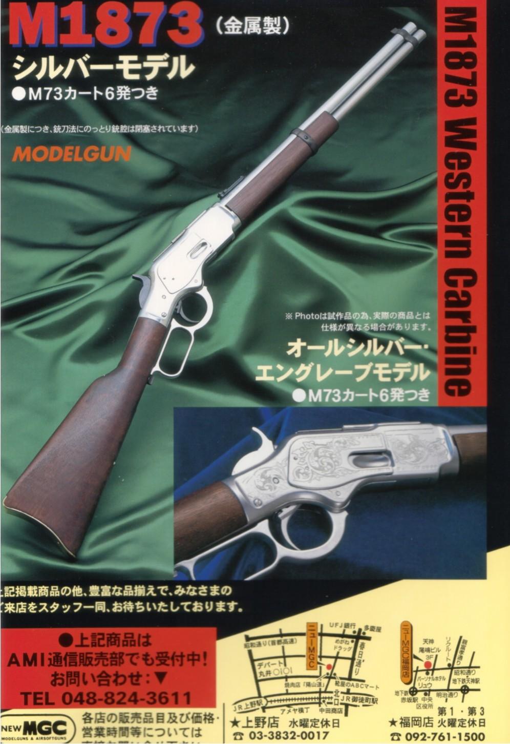 Gun2005_5