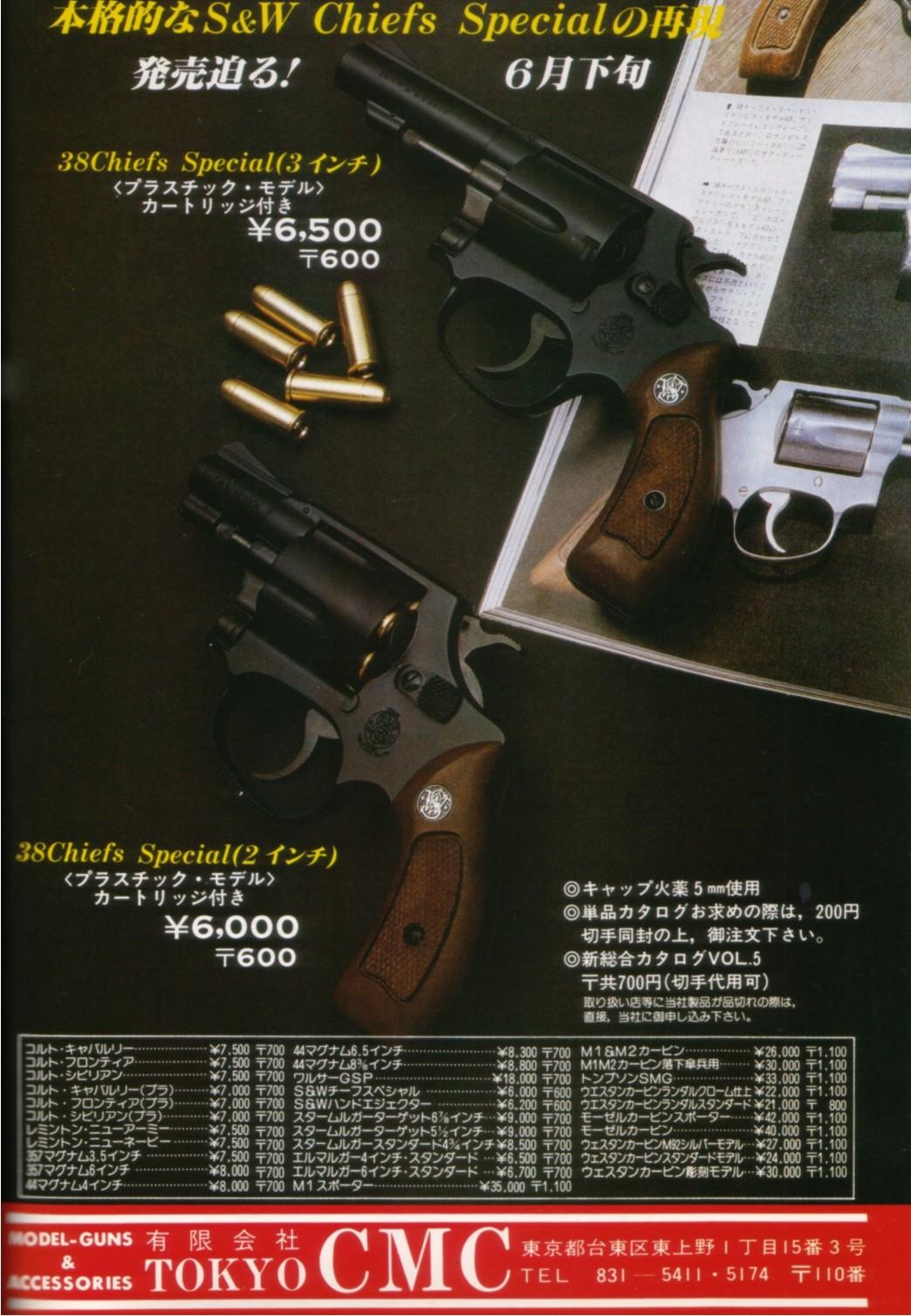 Gun1981_7_2