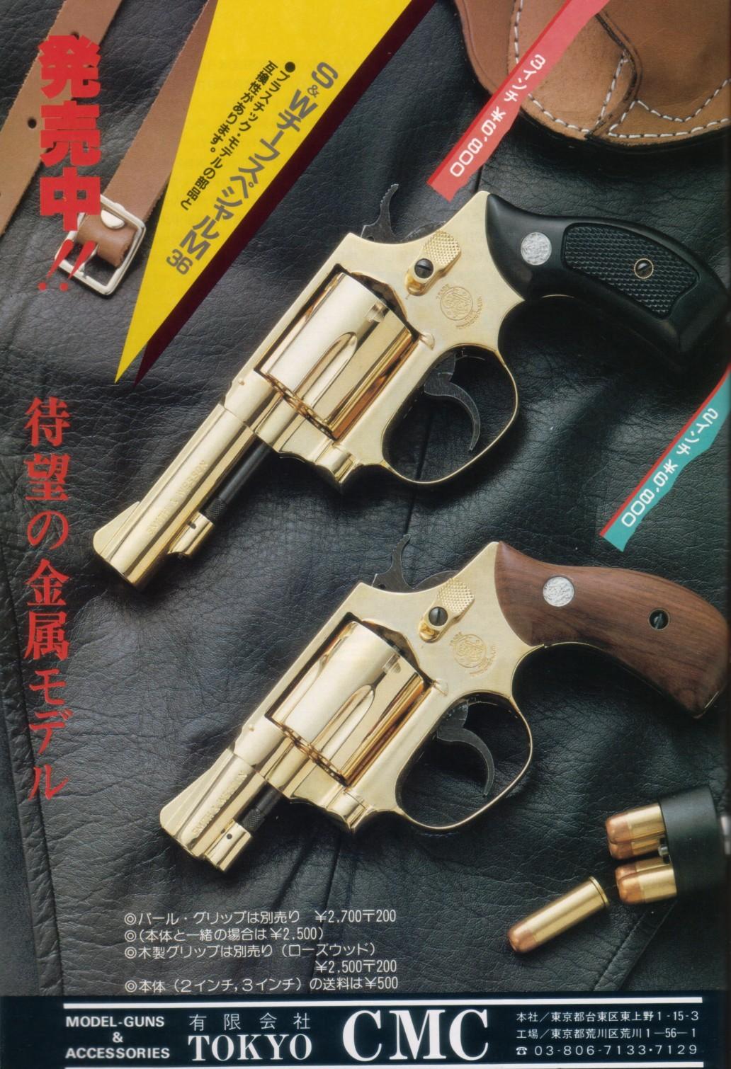 Gun1985_7