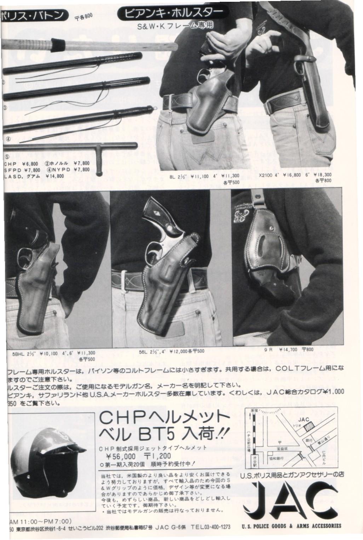 Gun1982_6
