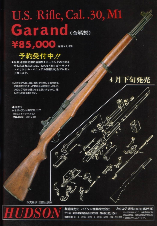 Gun1988_5