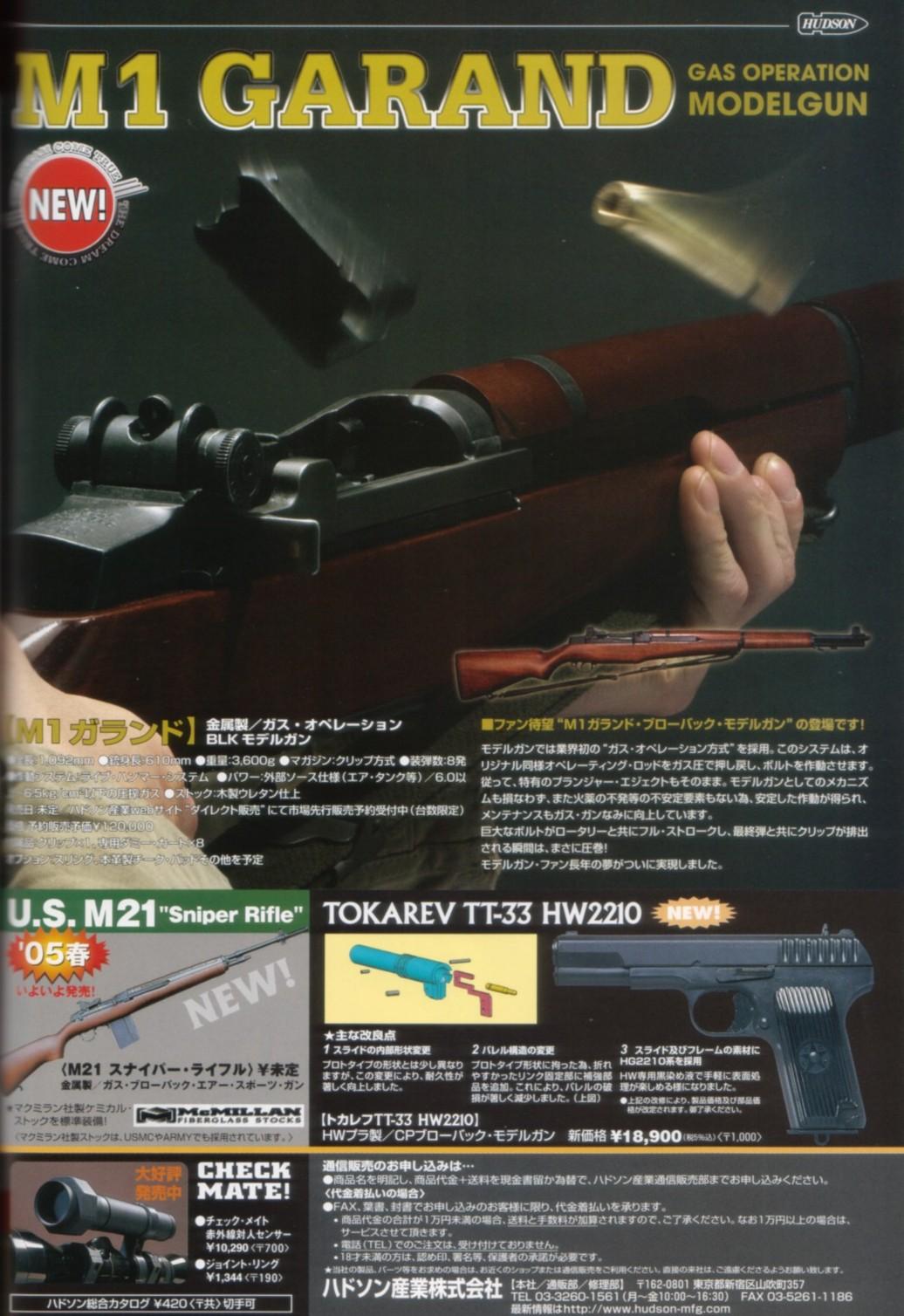 Gun2005_6