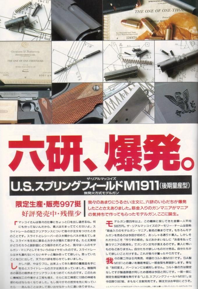 Gun1997_4_1
