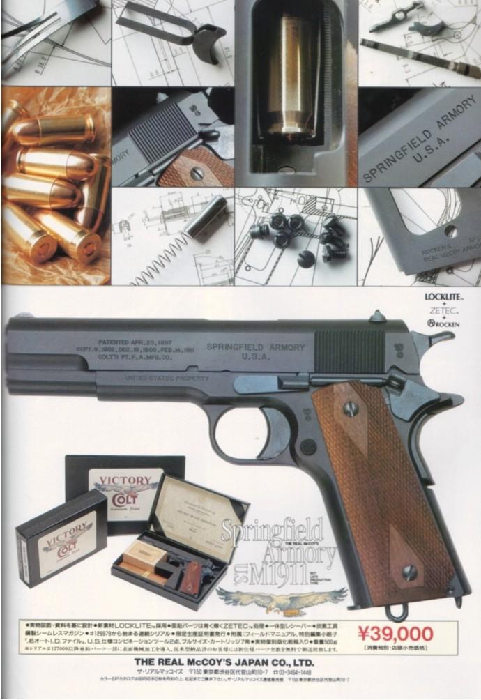 Gun1997_4_2