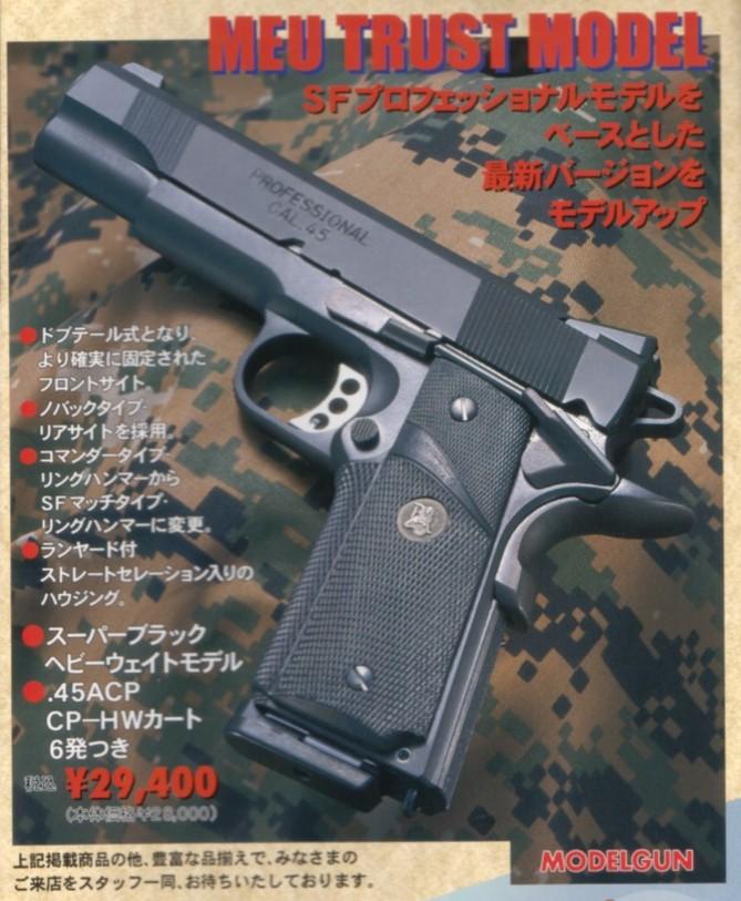 Gun2005_7