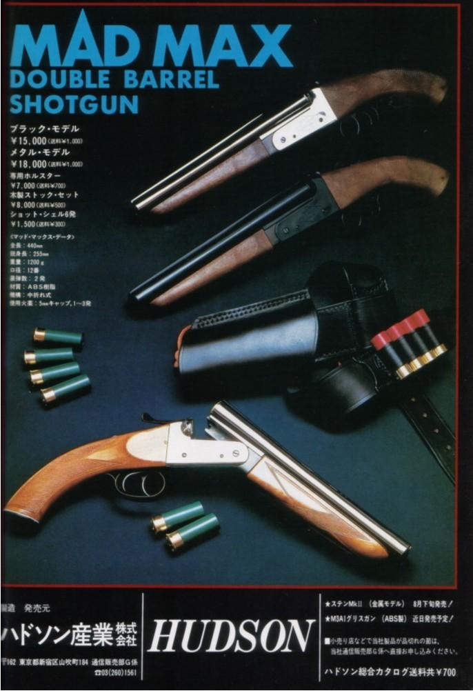 Gun1983_9