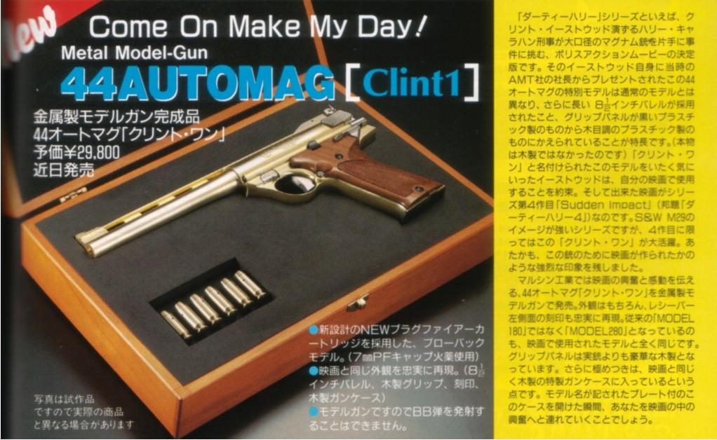 Gun1999_8