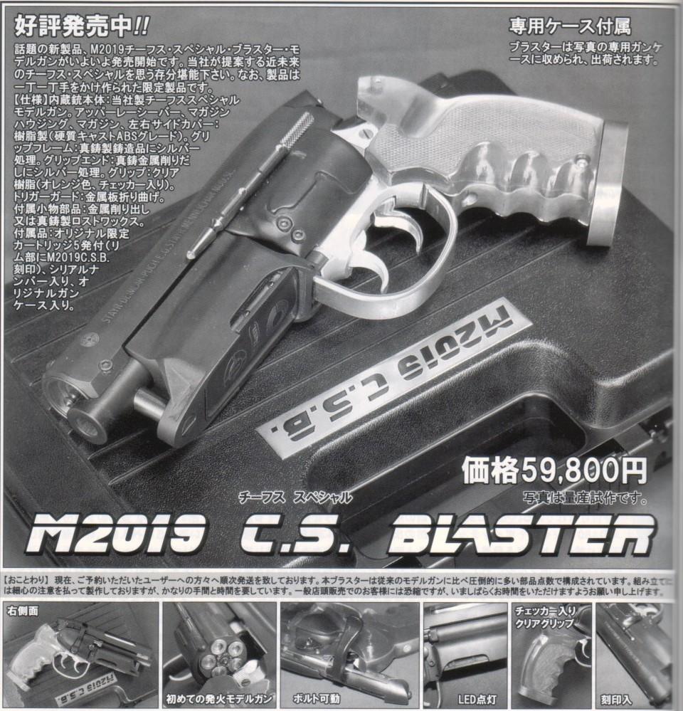 Gun2003_9