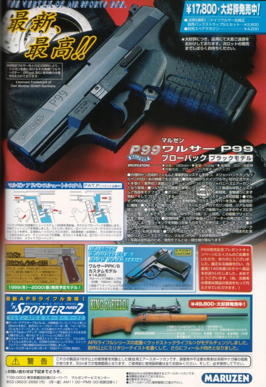 Gun2000_1_2