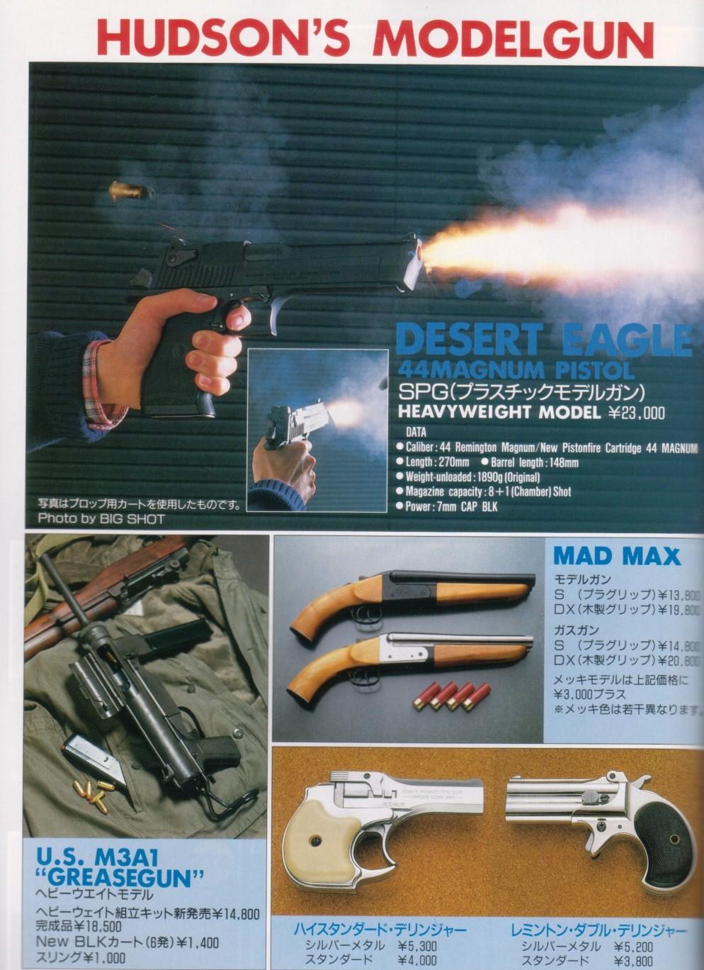 Gun1994_3