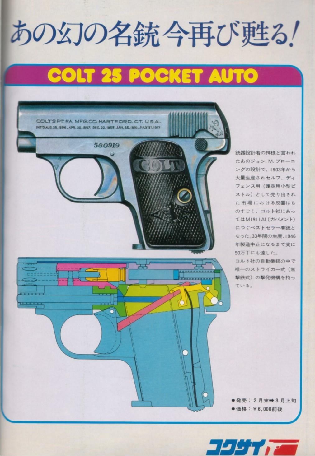 Gun1982_4