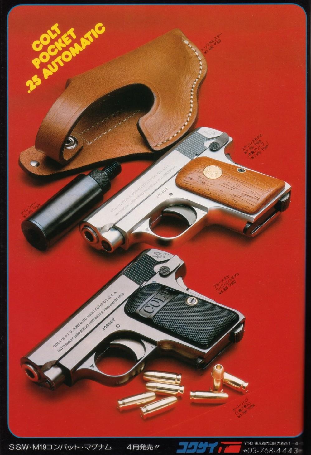 Gun1982_5_2