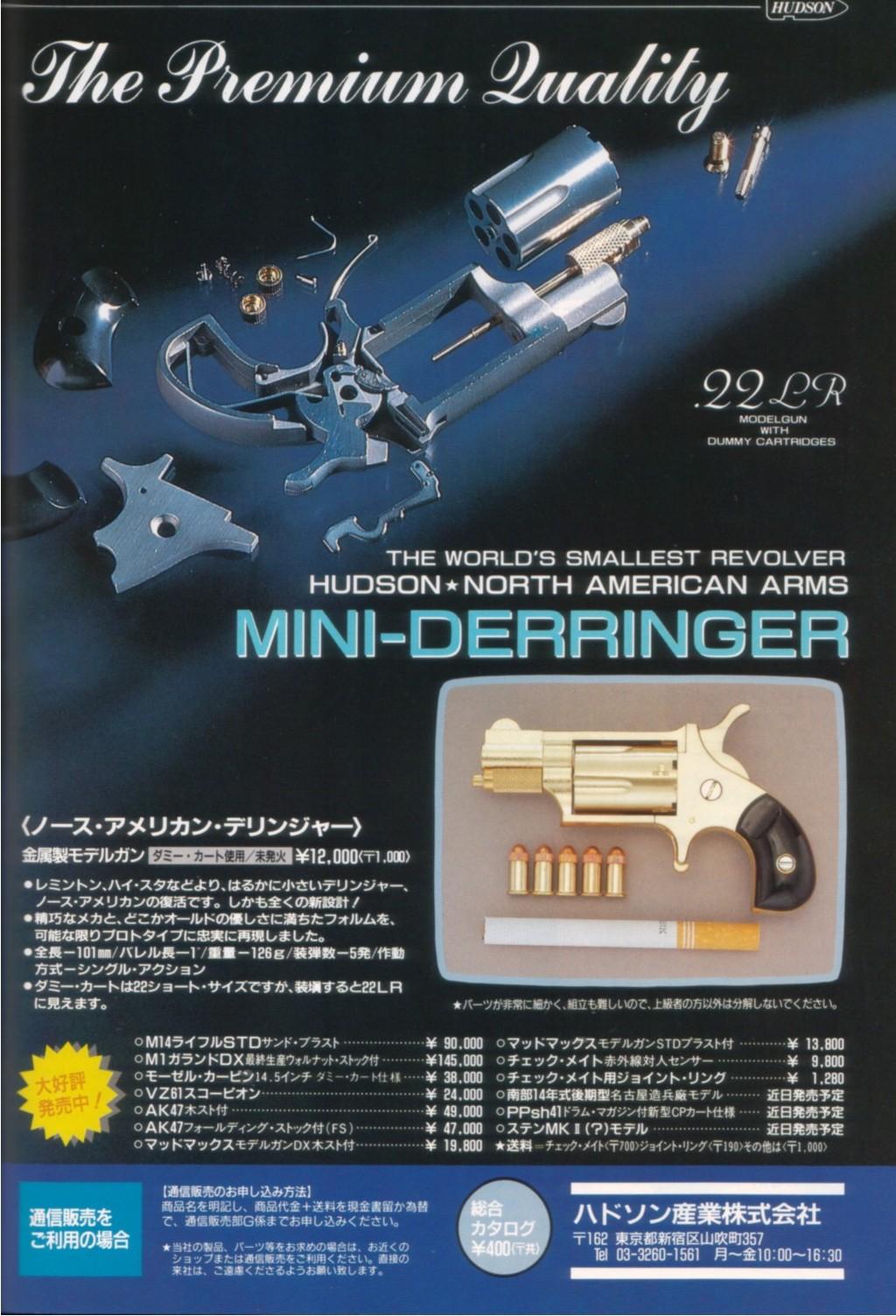 Gun1996_12