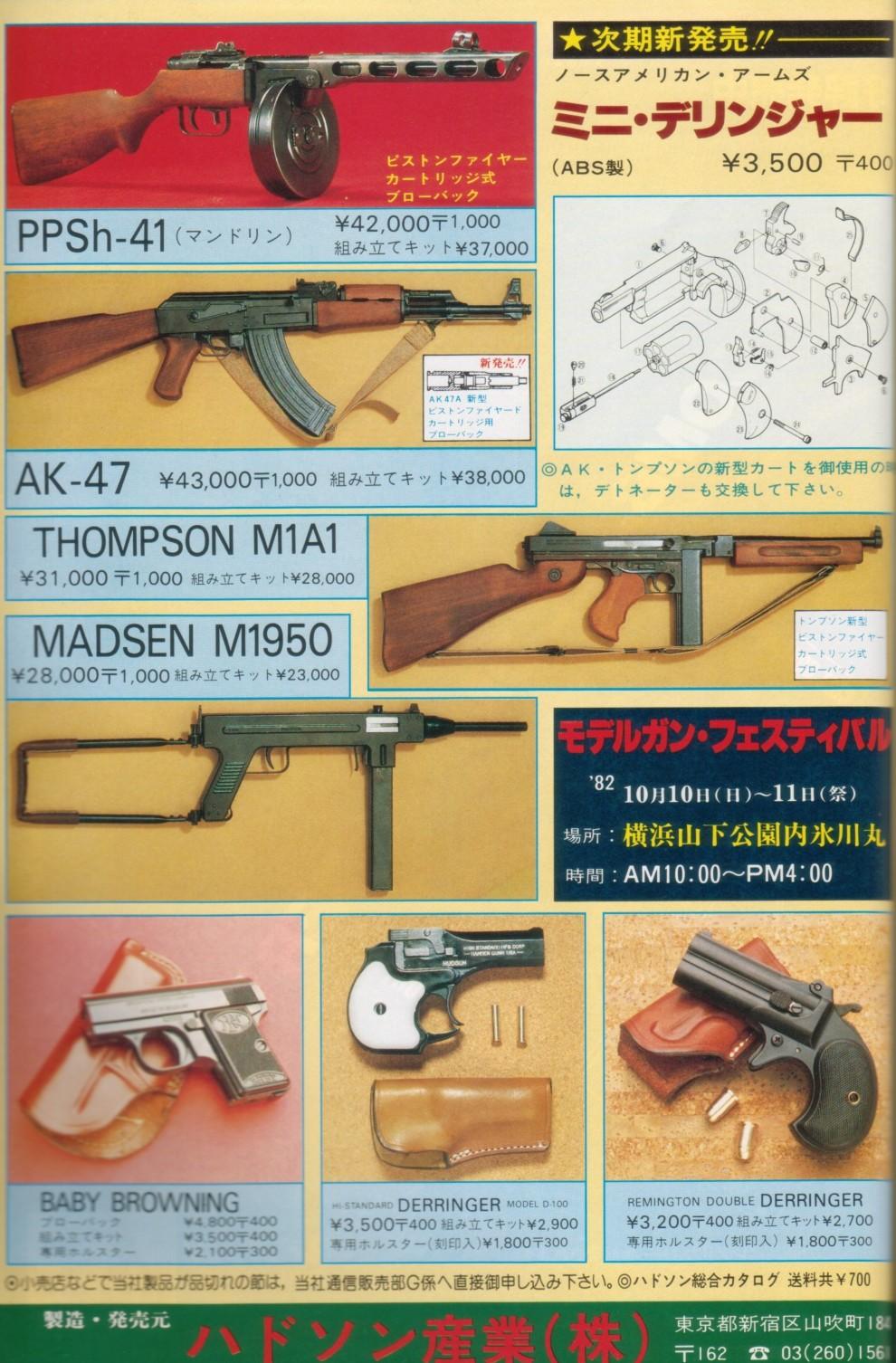 Gun1982_11