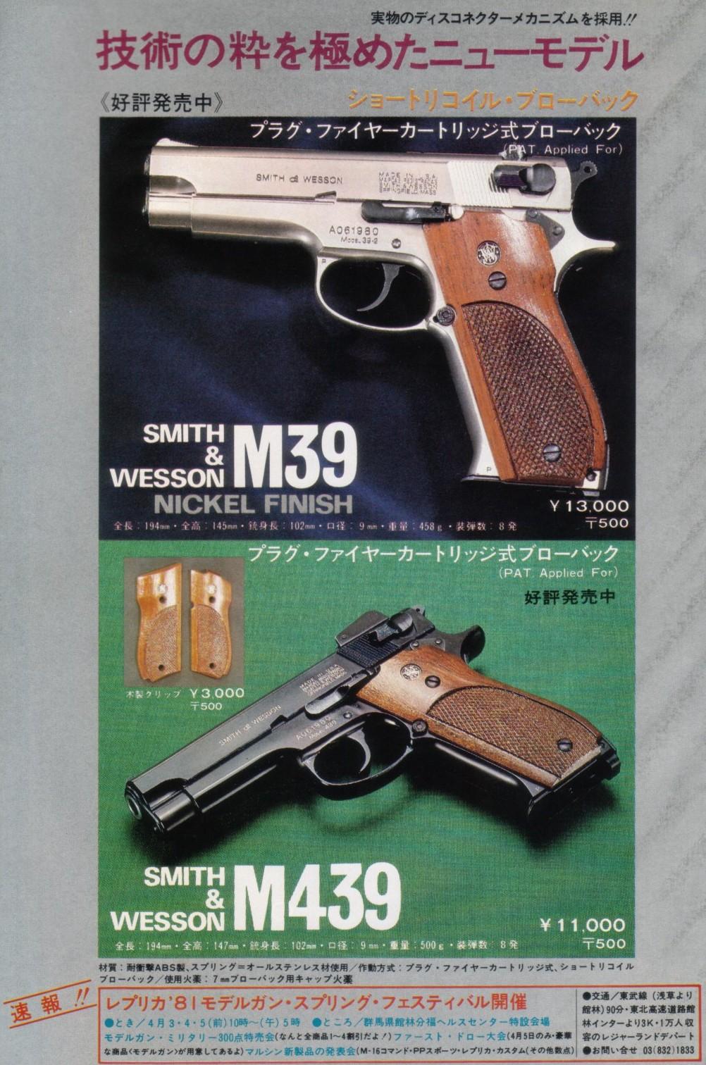 Gun1981_5