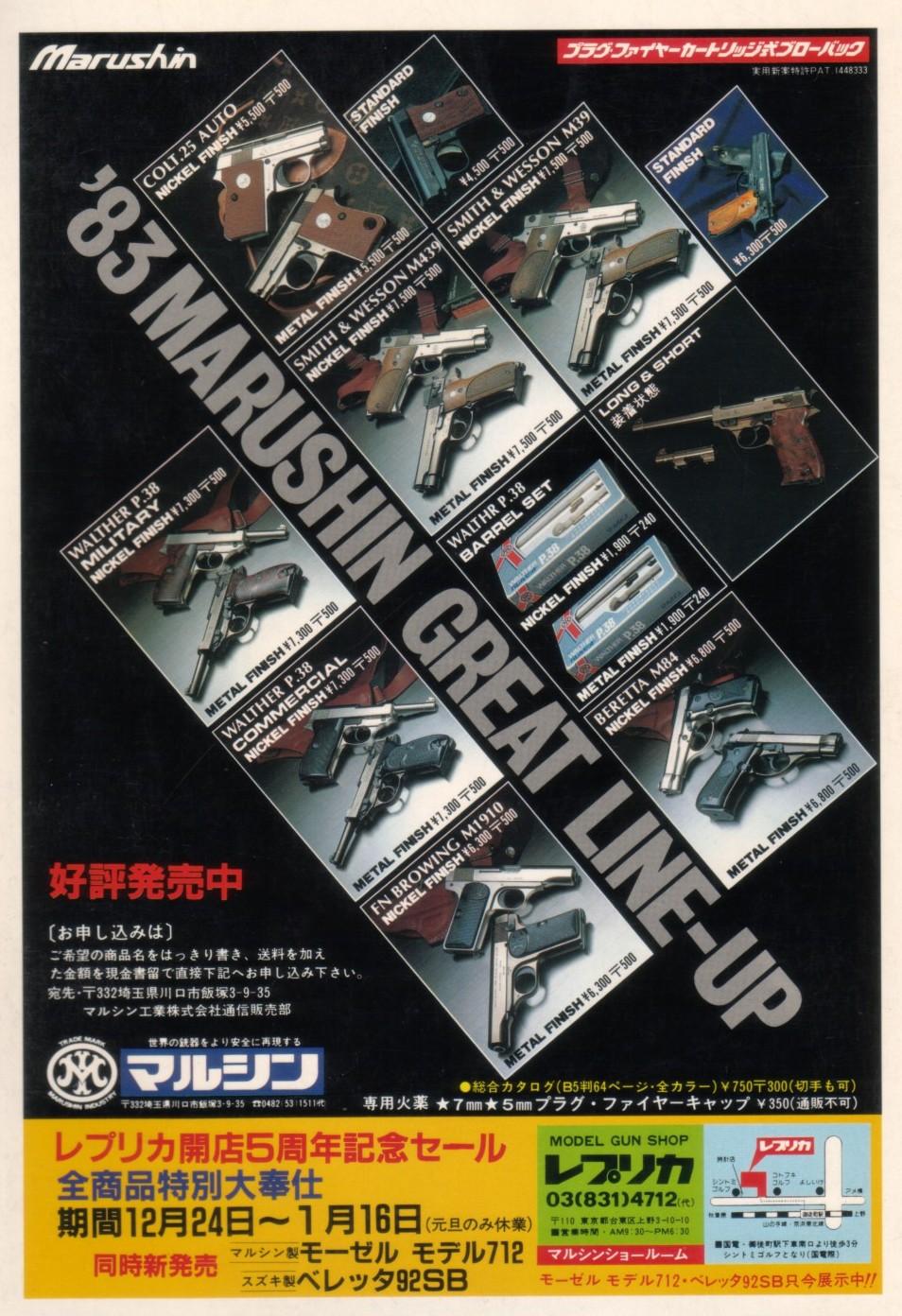 Gun1983_1