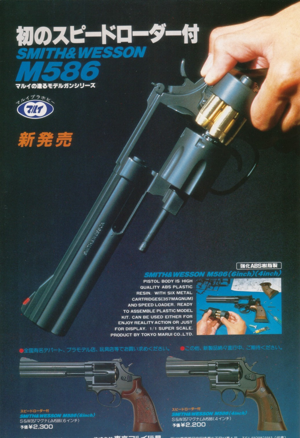 Gun1983_12