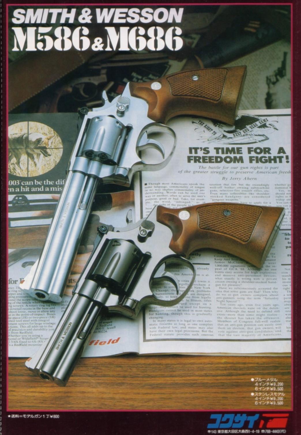 Gun1983_8