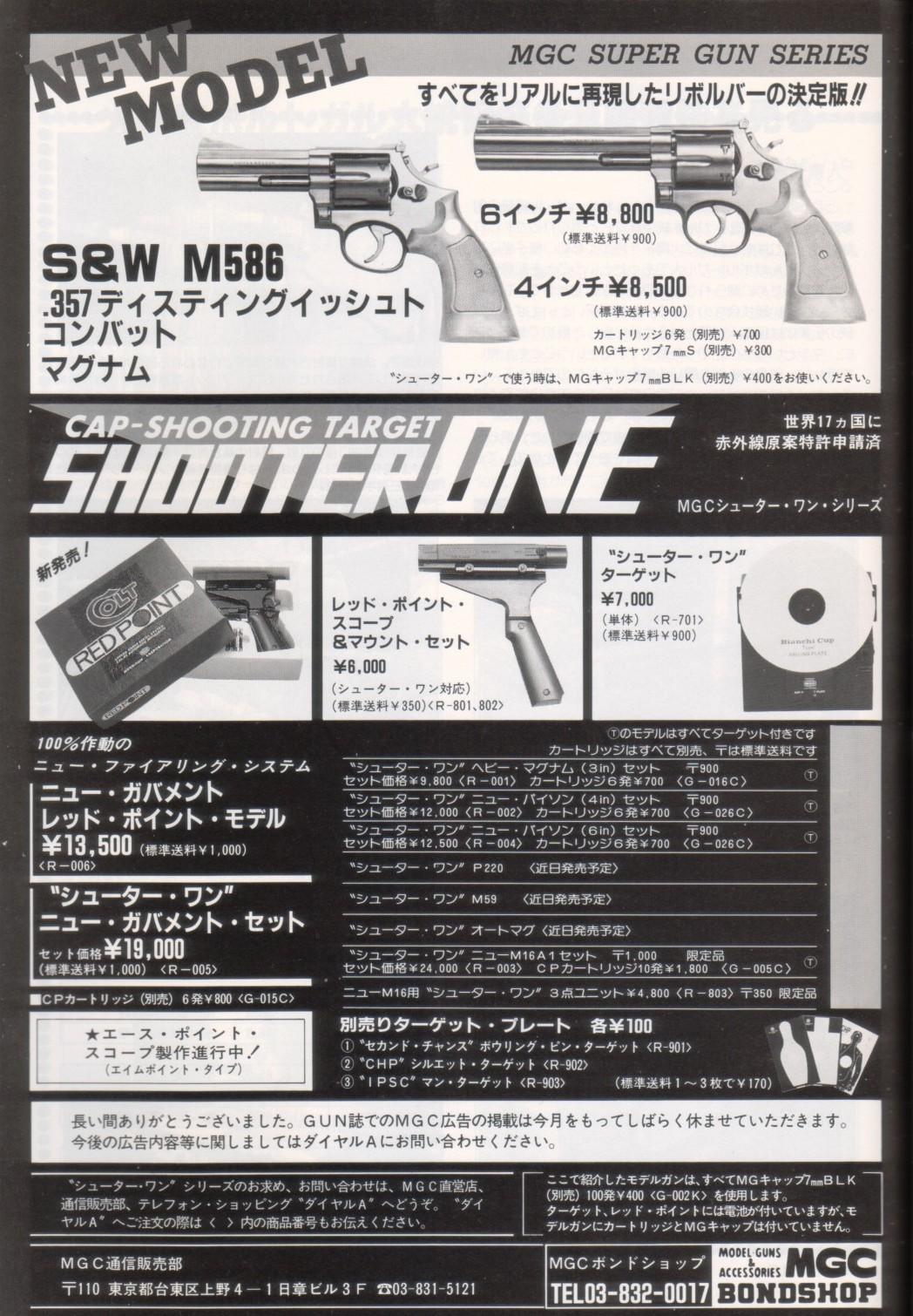Gun1984_2