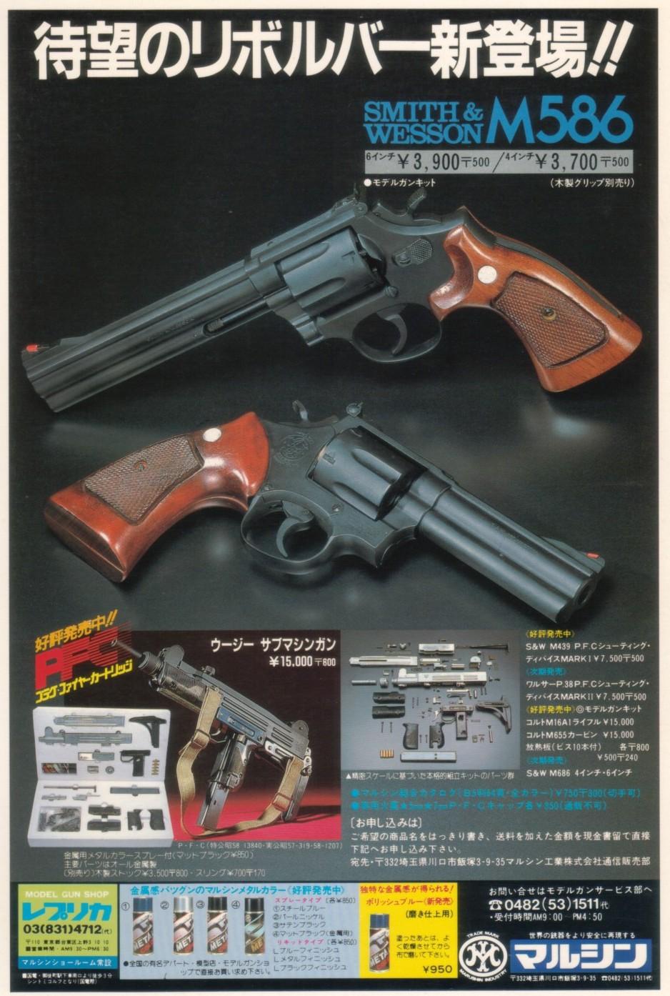 Gun1984_3