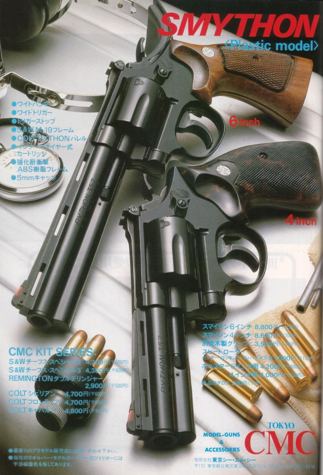 Gun1983_10