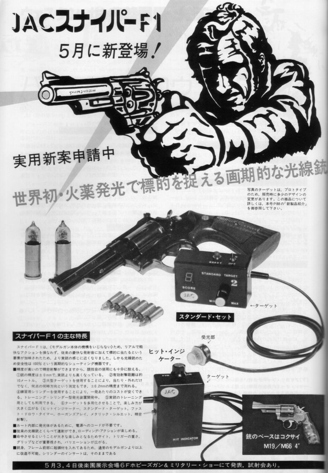 Gun1983_5_2
