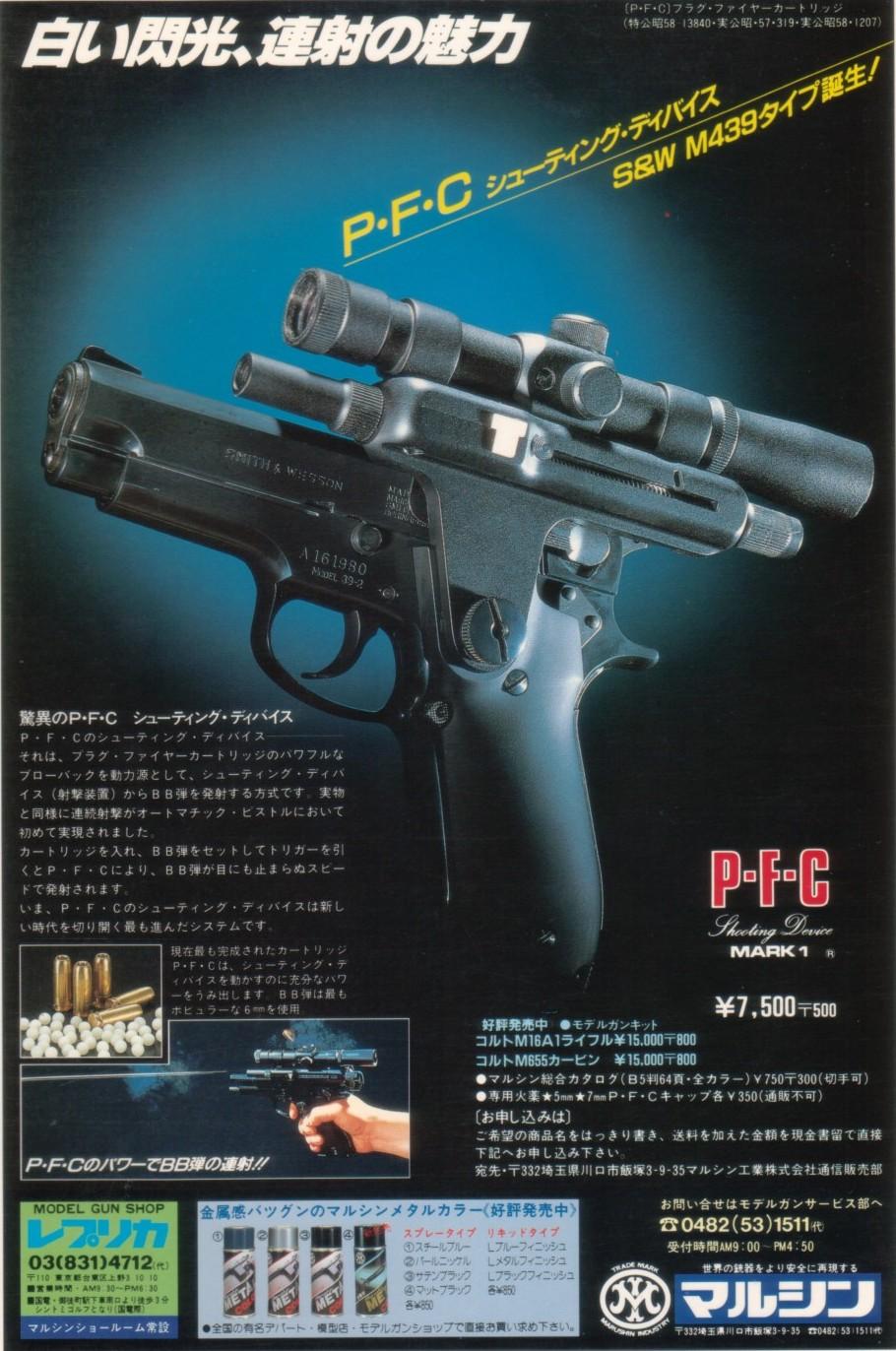 Gun1984_1