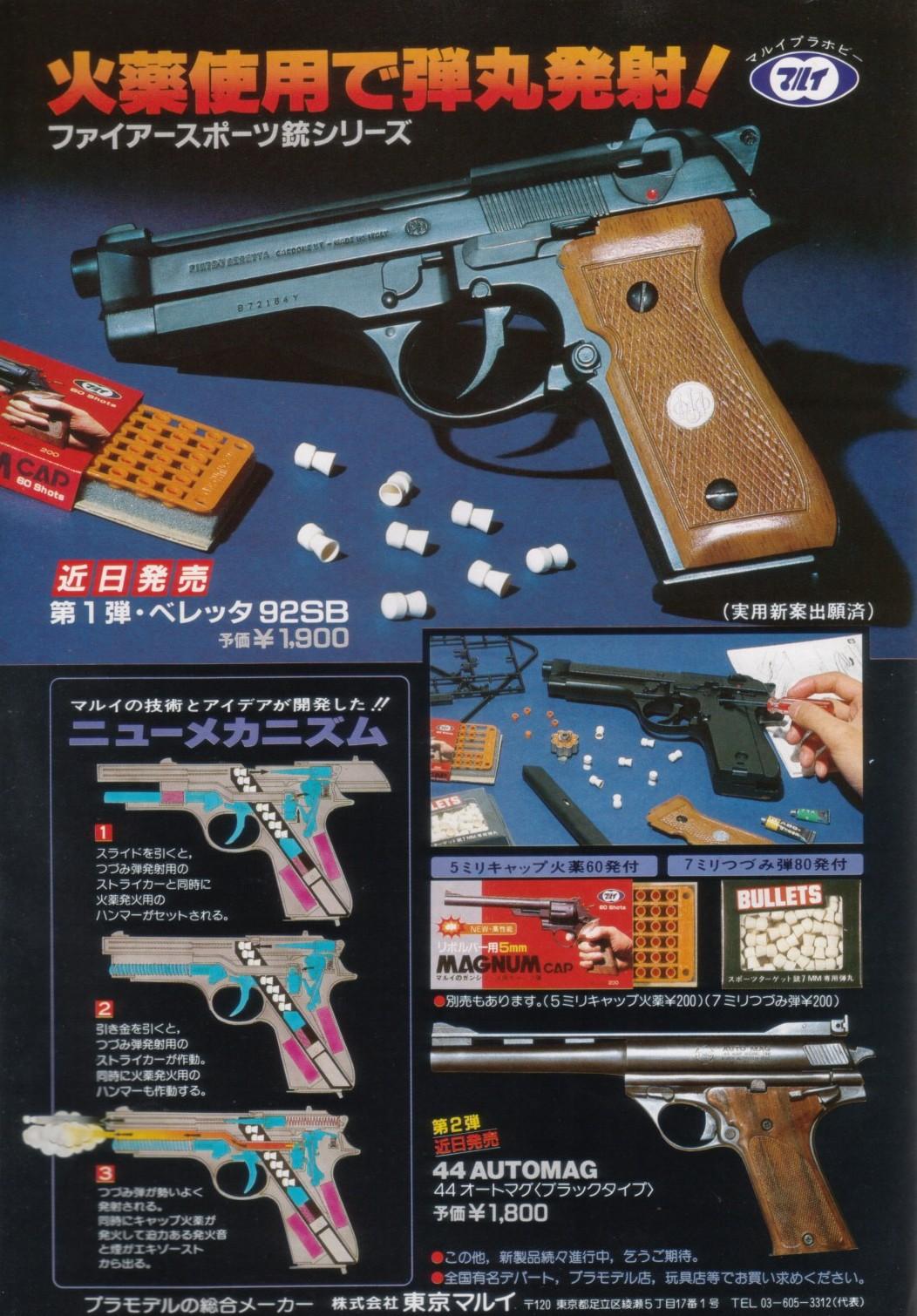 Gun1985_2