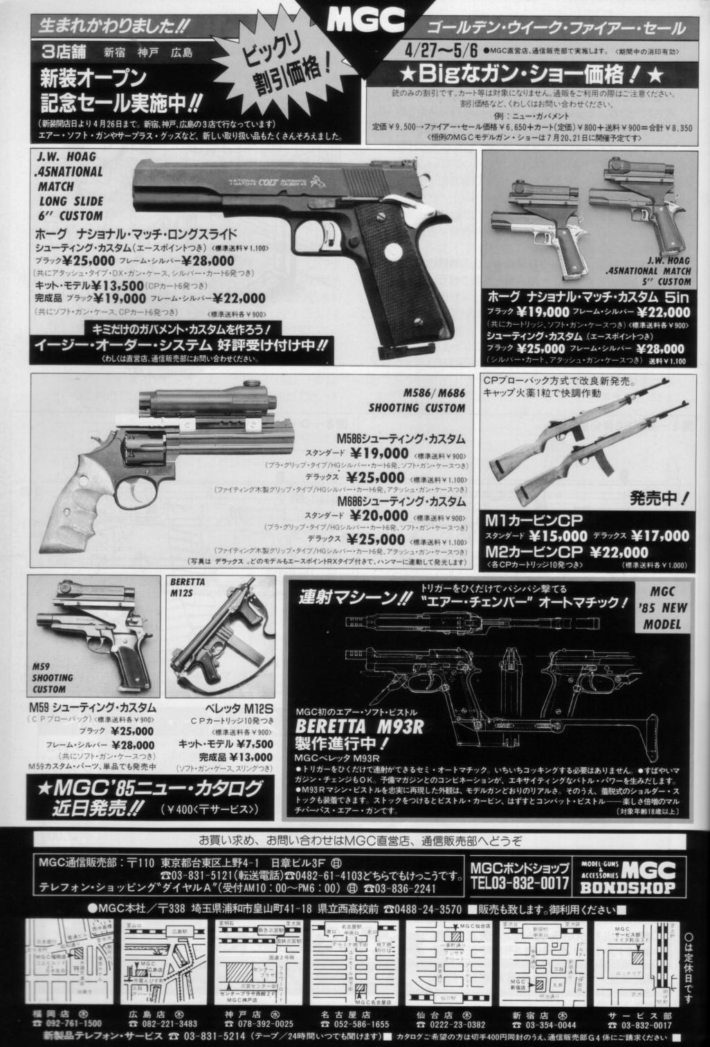 Gun1985_5