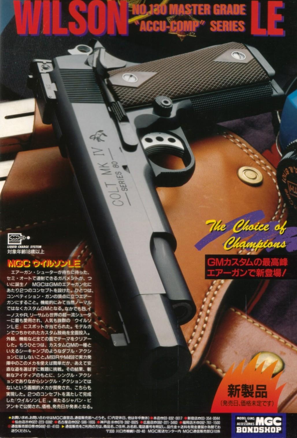 Gun1986_12