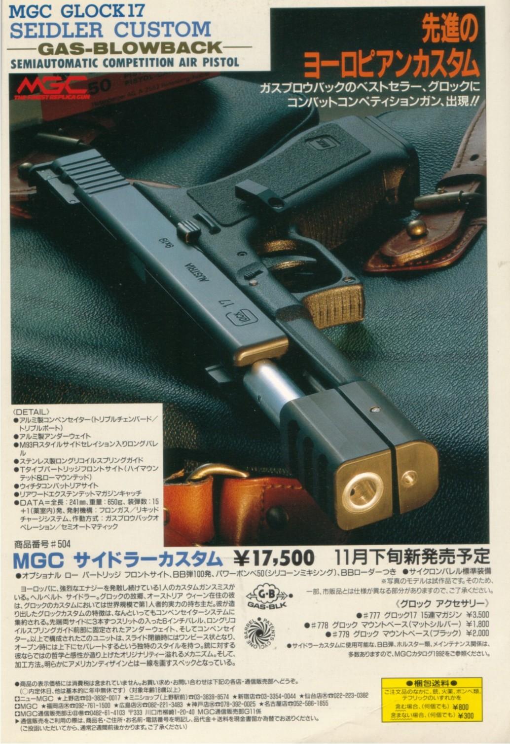 Gun1992_1