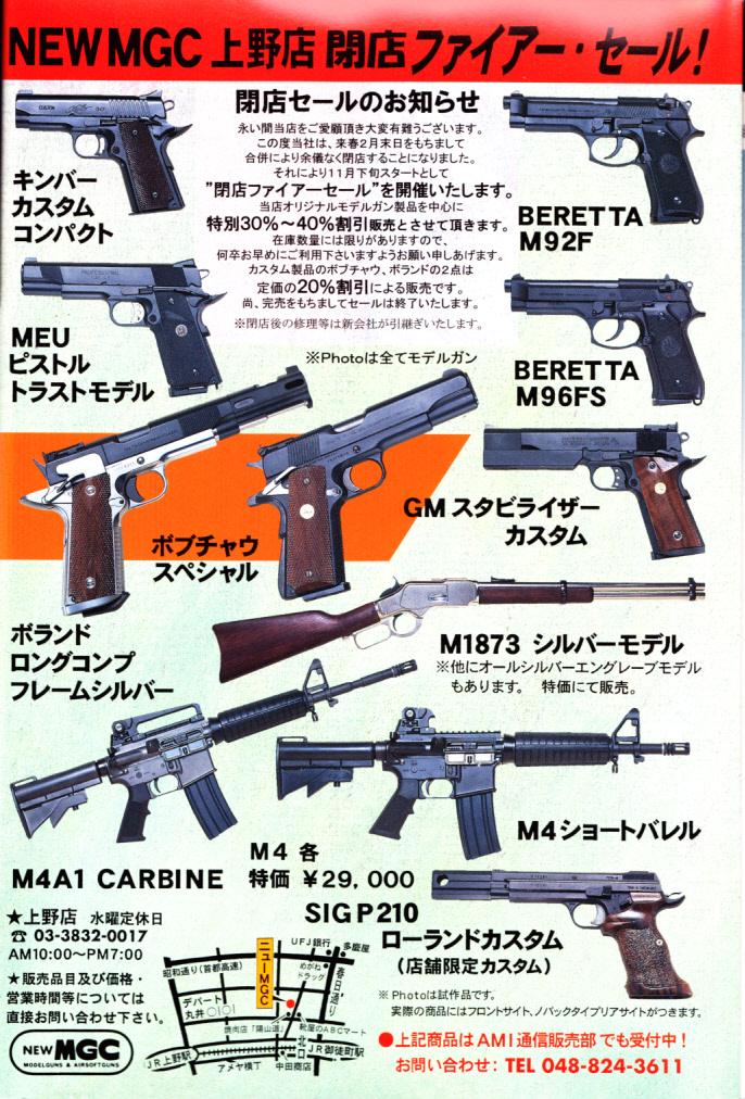 Gun2006_1