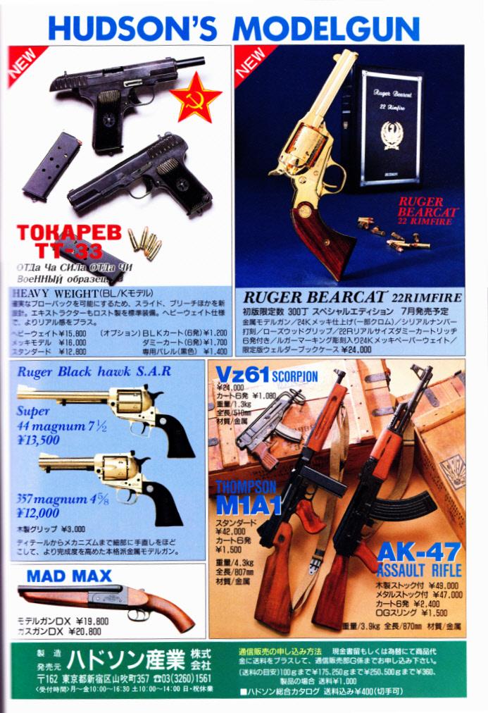 Gun1993_9