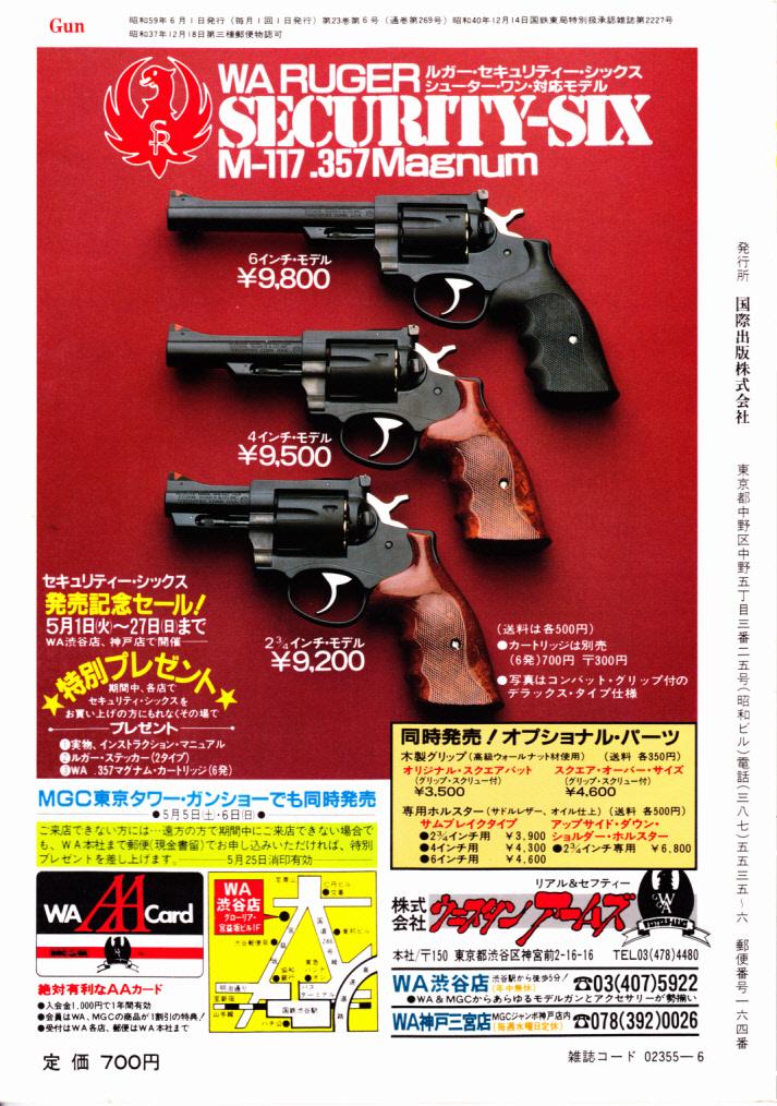 Gun1984_6